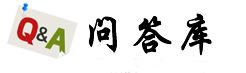问答库logo