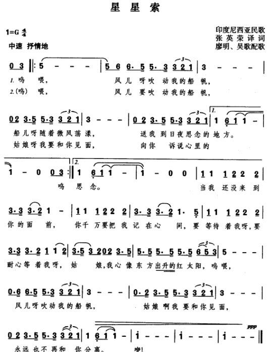 分析歌曲《星星索》.要求: (1)调式调性. (2)分析曲式图片